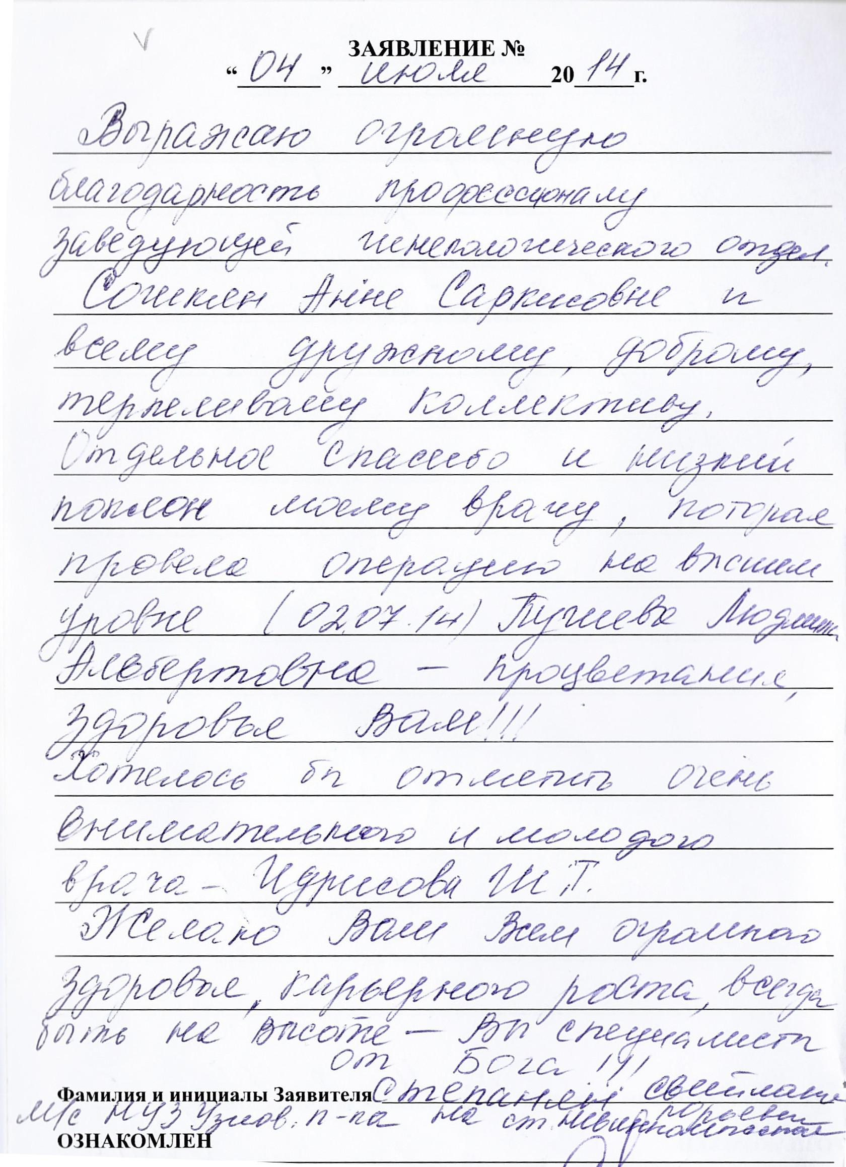 Запись к врачу рязань 11 поликлиника