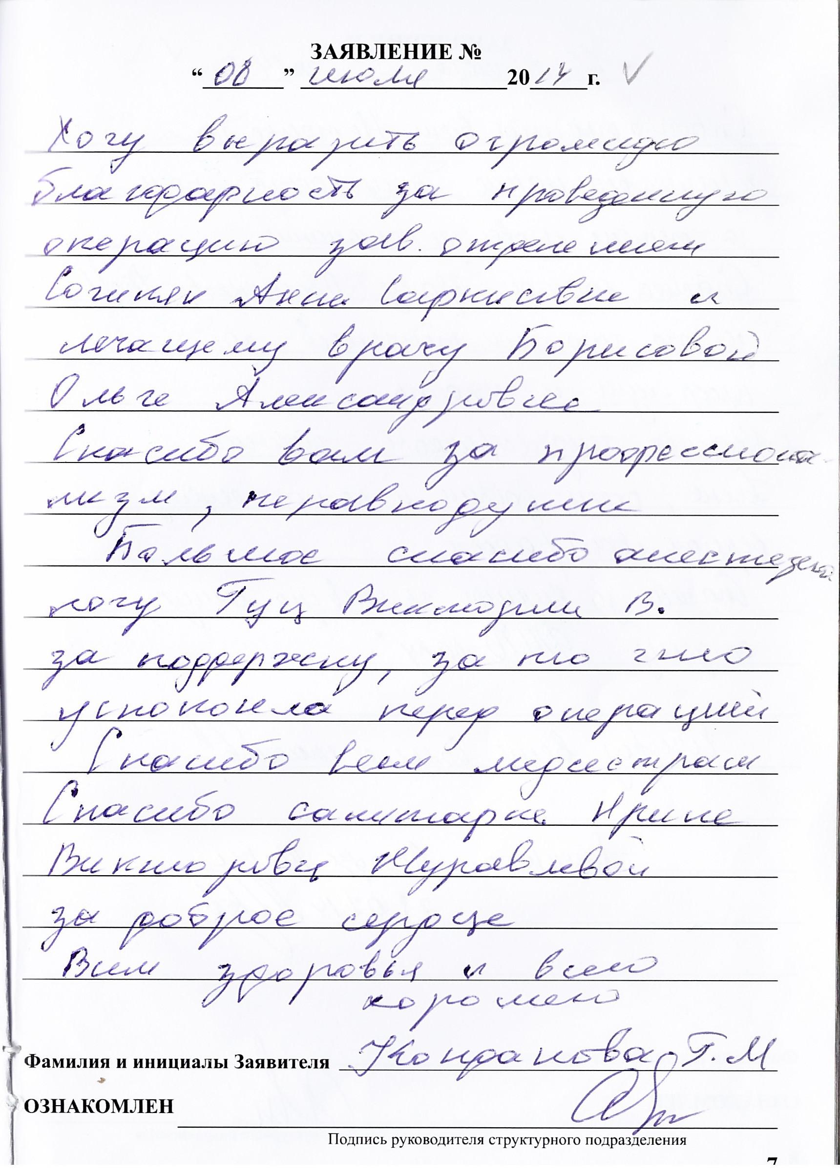 Норбеков суставная гимнастика отзывы врачей