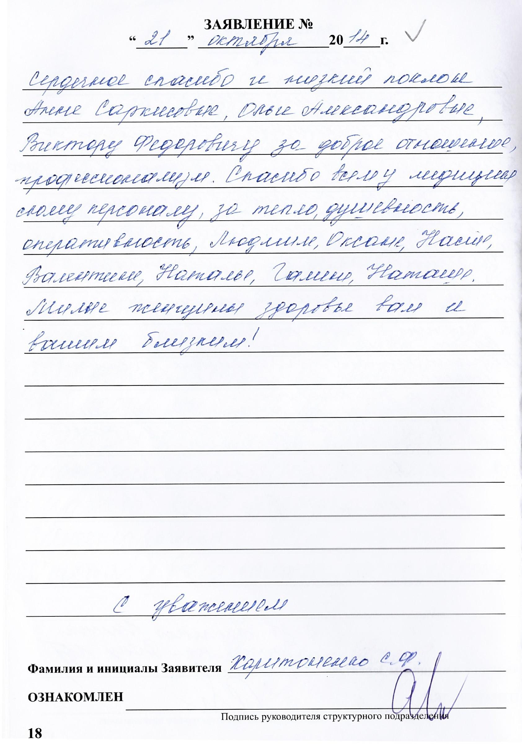 36 поликлиника кировского района расписание врачей