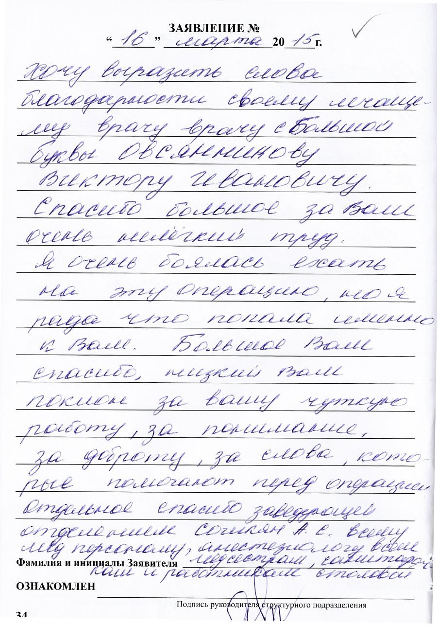 Запись к врачам через интернет московская область бронницы