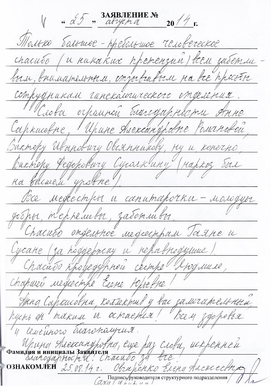 Телефоны ростовской областной больницы