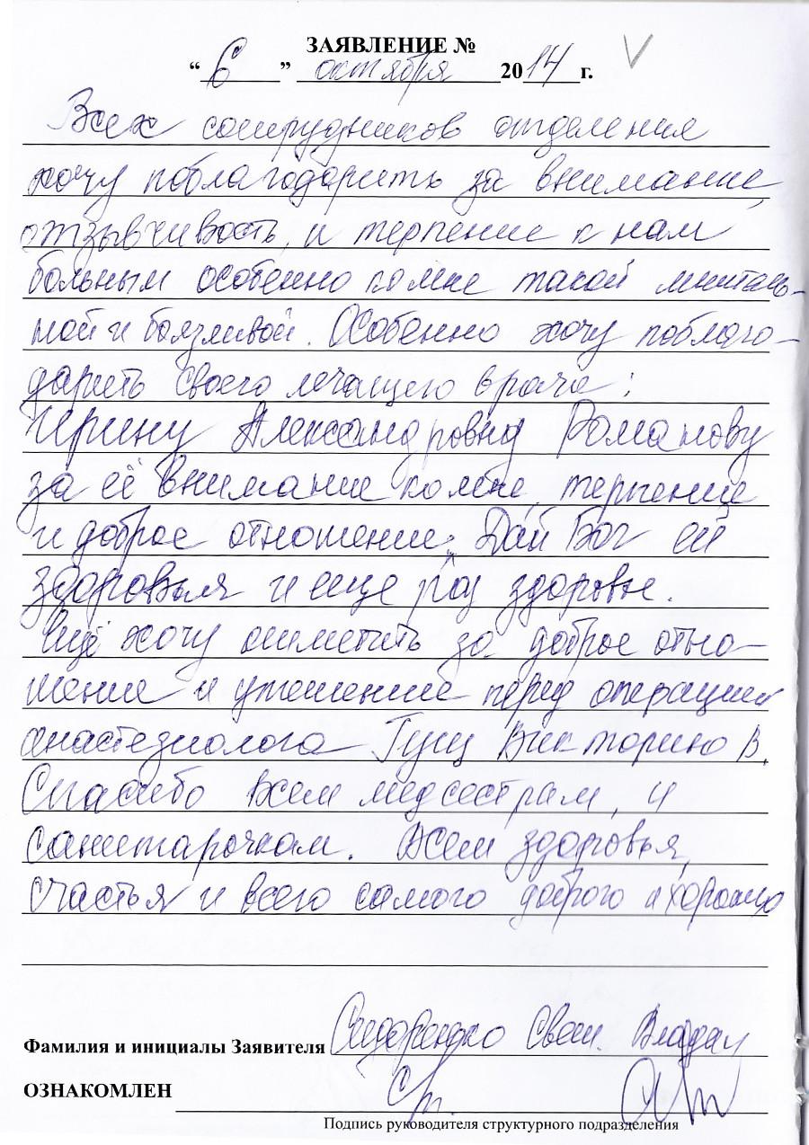 Детская поликлиника 11 выборгского района сампсониевский