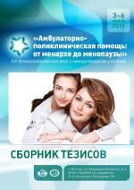 Амбулаторно-поликлиническая помощь: от менархе до менопаузы
